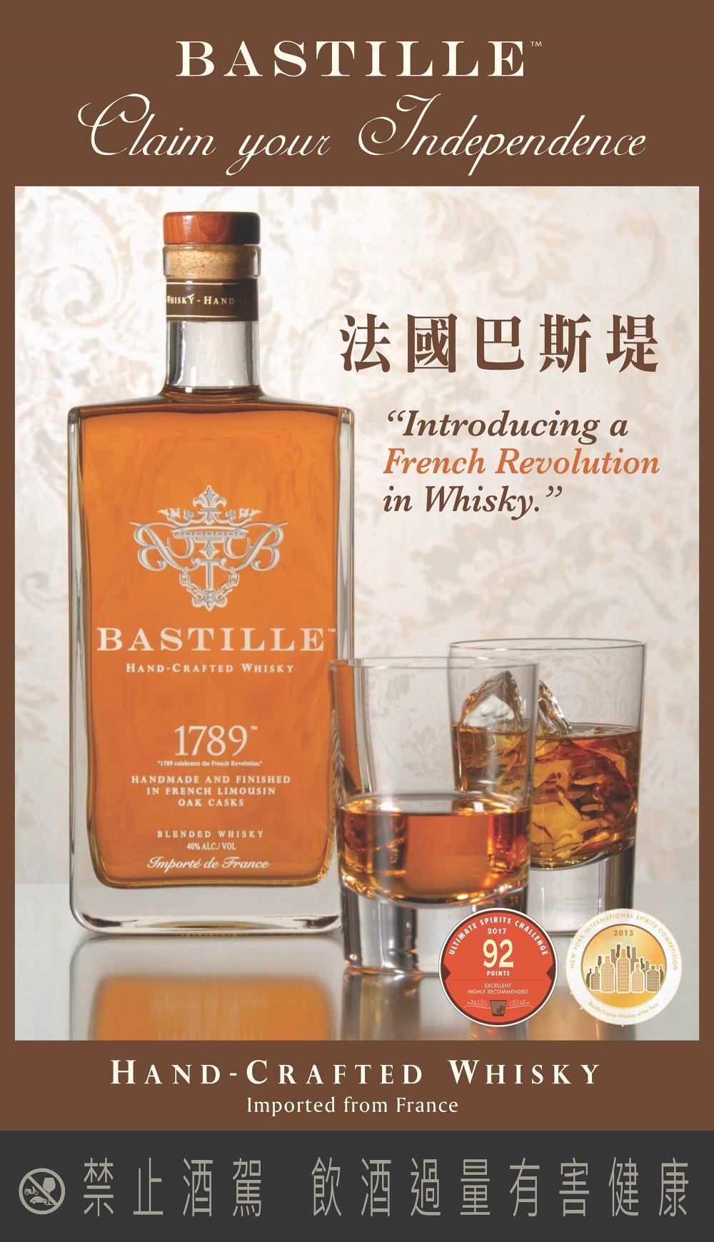 Bastille 法國巴斯堤1789調和威士忌